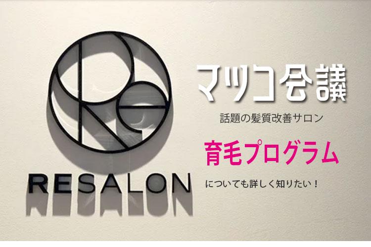 マツコ会議放映!髪質改善サロン ・RESALONの育毛コース・トップ画像