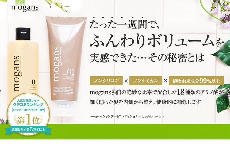 モーガンズ・リッチ&フローラルの商品画像