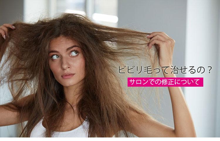 ビビリ毛の修正