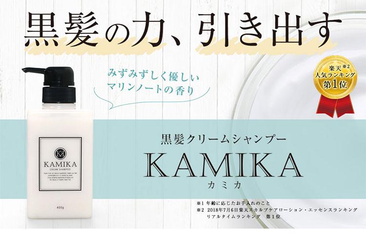 KAMIKA(カミカ)クリームシャンプーの効果と口コミ・トップ画像