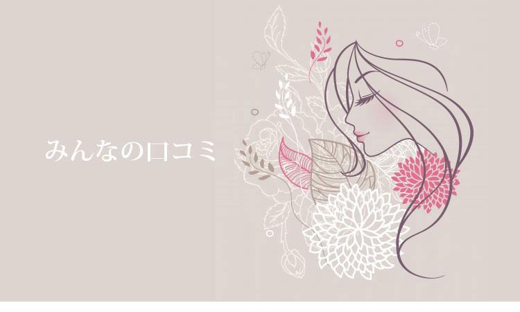 KAMIKA(カミカ)シャンプーの口コミ