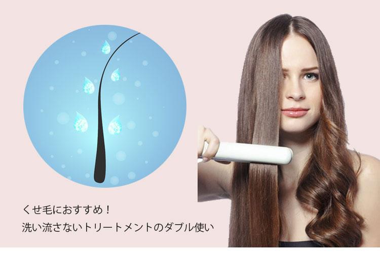 ヘアミストの使い方・くせ毛がまとまらない時a