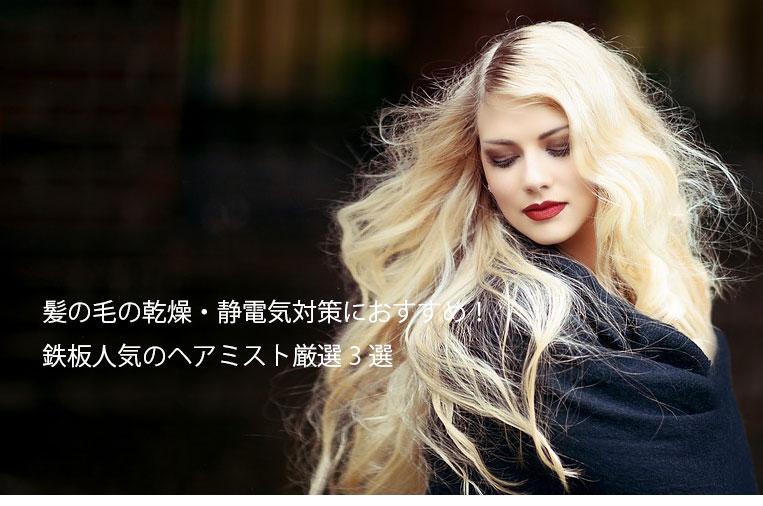 髪の毛の乾燥・静電気におすすめのヘアミスト トップ画像