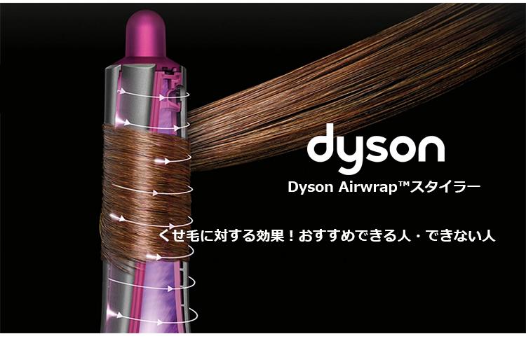 ダイソン エアラップスタイラーのくせ毛に対する効果・トップ画像