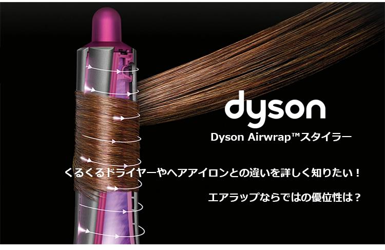 ダイソン エアラップスタイラーの優位性・トップ画像