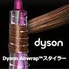 ダイソン エアラップスタイラーの効果と口コミ・サムネイル画像