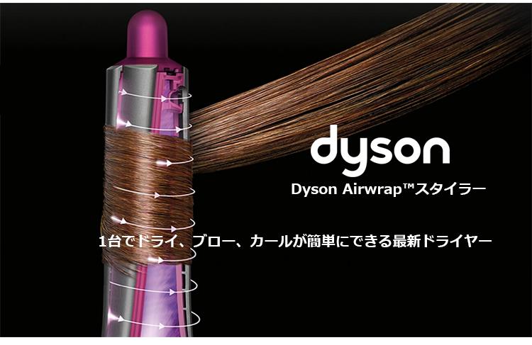 ダイソン エアラップスタイラーの効果と口コミ・トップ画像