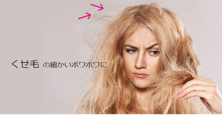 ポイントケアスティック・くせ毛のアホ毛を抑える(イメージ)