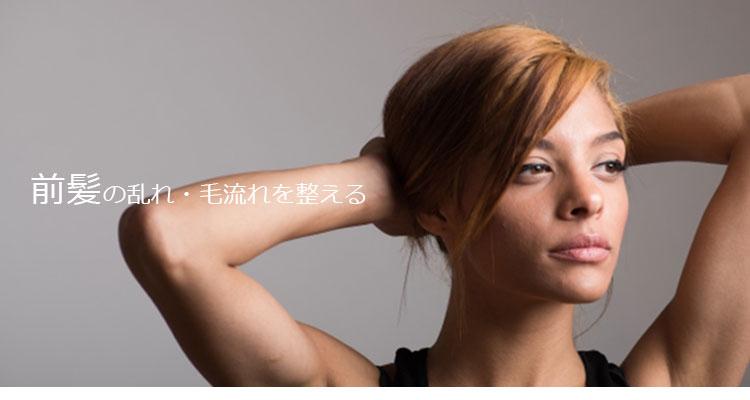 ポイントケアスティック・前髪の乱れ直し(イメージ)