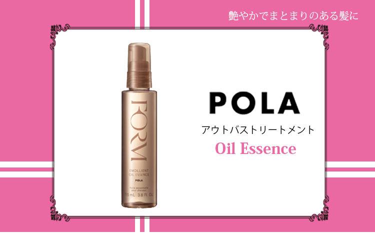 POLA(ポーラ) フォルム エモリエント オイル エッセンス・商品画像
