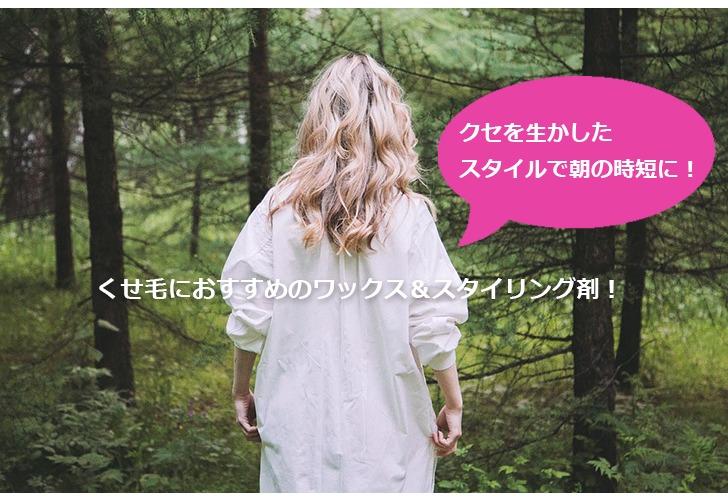 くせ毛におすすめのワックス&スタイリング剤・トップ画像