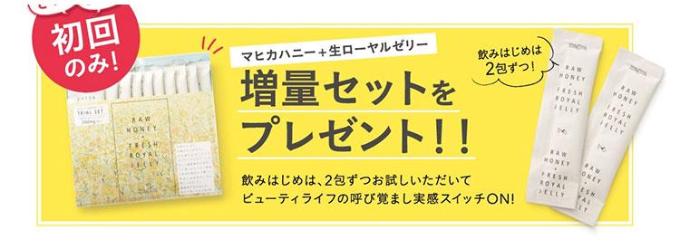 マヒカハニー+ローヤルゼリーの値段(初回プレゼント)