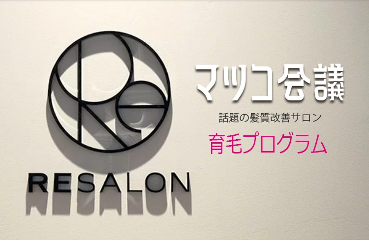 RESALONの看板