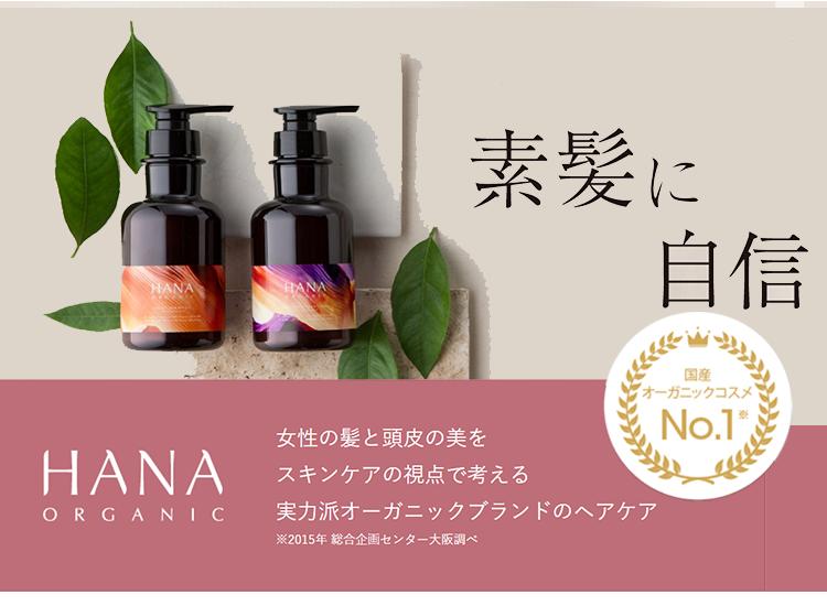 HANA(ハナ)シャンプーの効果とレビュー・トップ画像
