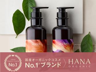 HANA(ハナ)オーガニックシャンプー・商品画像