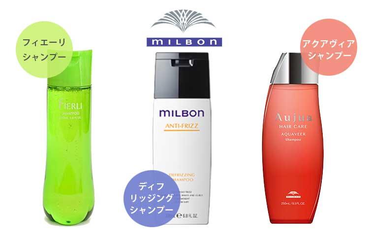 ミルボンのくせ毛用シャンプー3種・商品画像
