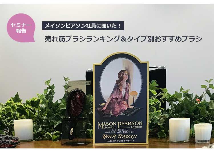 メイソンピアソン売れ筋ブラシランキング・トップ画像