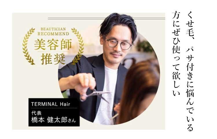 TERMINAL Hair代表の橋本さん