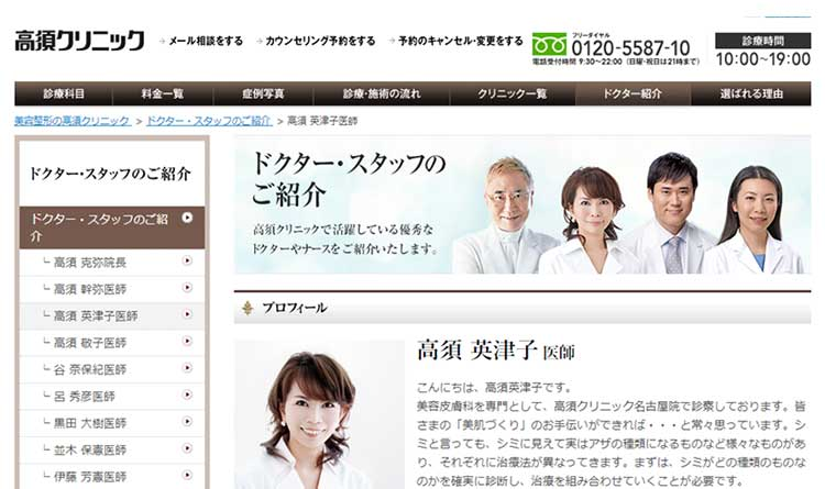 高須クリニック公式HP(高須恵美子医師の画像)