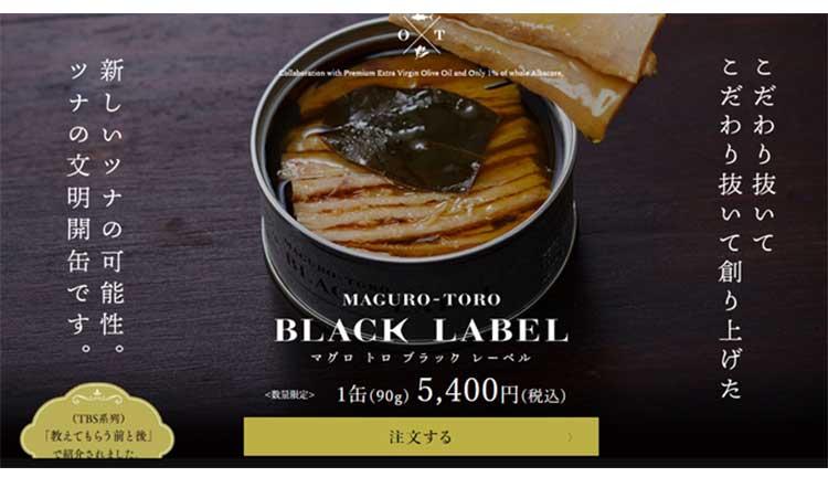 5000円のツナ缶(マグロトロ・ブラックレーベル)画像