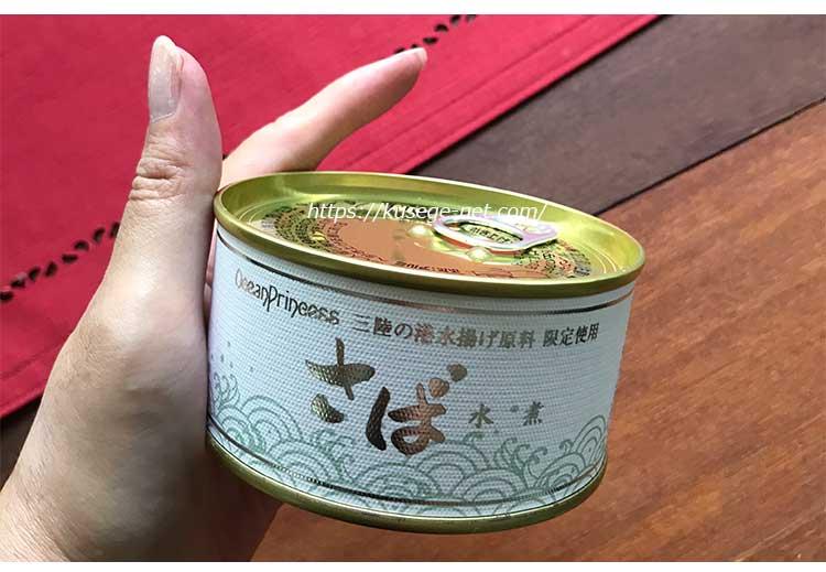 サバ缶(水煮)の商品画像