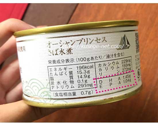サバ缶(水煮)の栄養成分表示