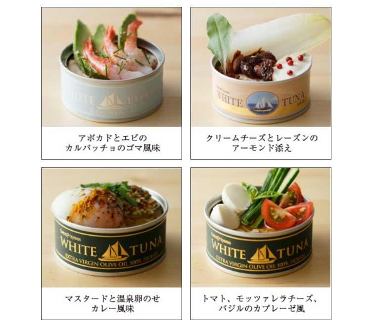 色々な味のツナ缶・調理例
