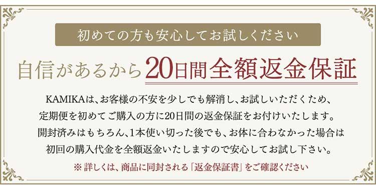 KAMIKA(カミカ)シャンプーの返金保証