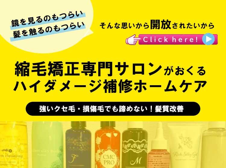 縮毛矯正専門サロン・髪風船のバナーa