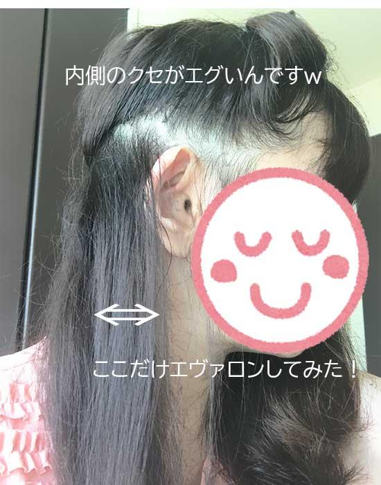 クセが強い内側の髪の毛