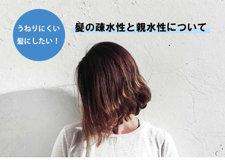 髪の疎水性と親水性
