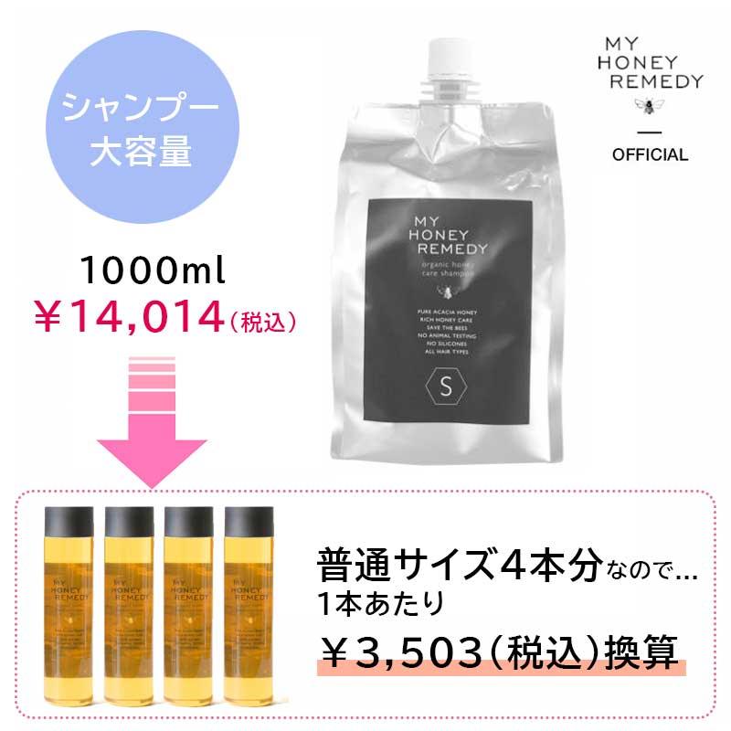 マイハニー レメディー・シャンプーの値段(大容量サイズ)