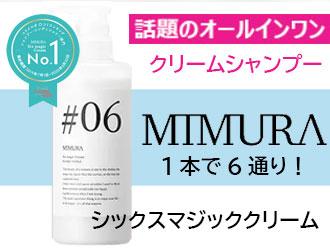 ミムラ・シックスマジッククリーム・商品画像