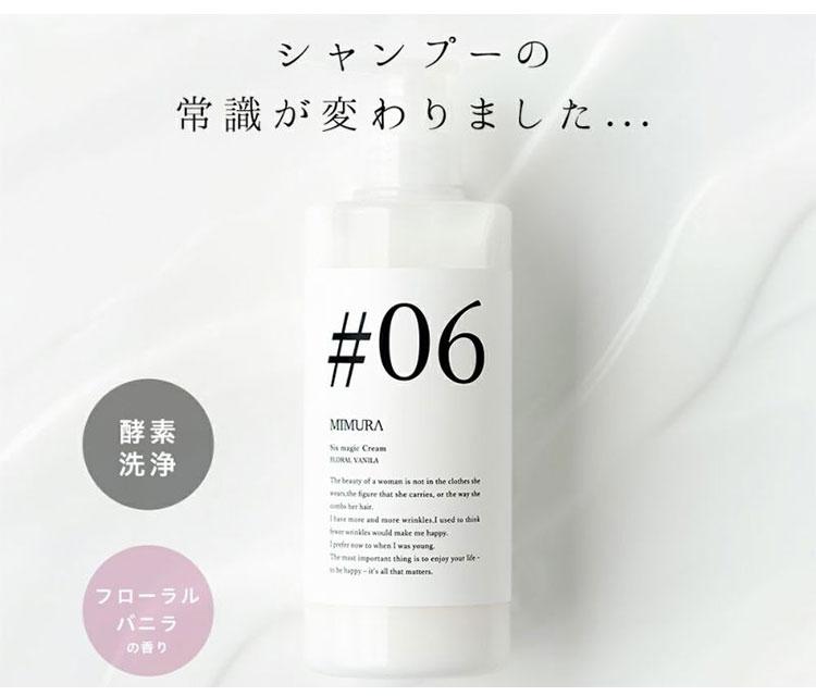 ミムラ・シックスマジッククリーム商品画像
