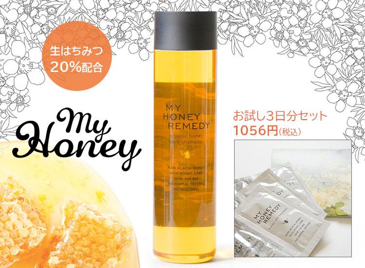 MY HONEY(マイハニー レメディー)シャンプー・トップ画像1