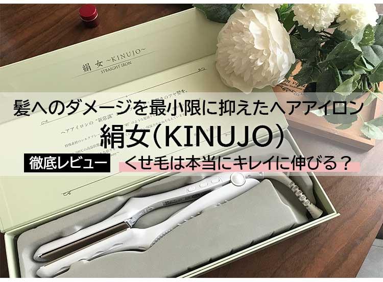 絹女(KINUJO)ヘアアイロンのレビュー(TOP画像)